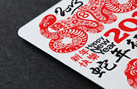 Chinese-New-Year-Card-2013-year-of-the-snake-Thumb