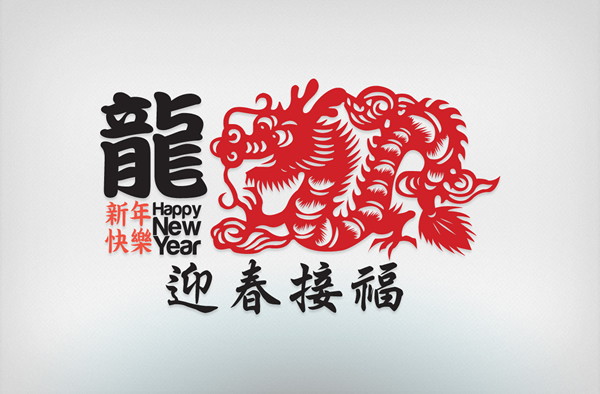 Chinese new year dragon 2012