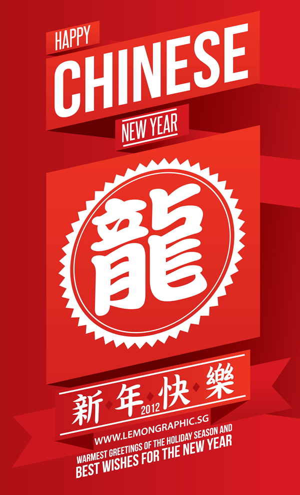 Lunar new year typography card 2012